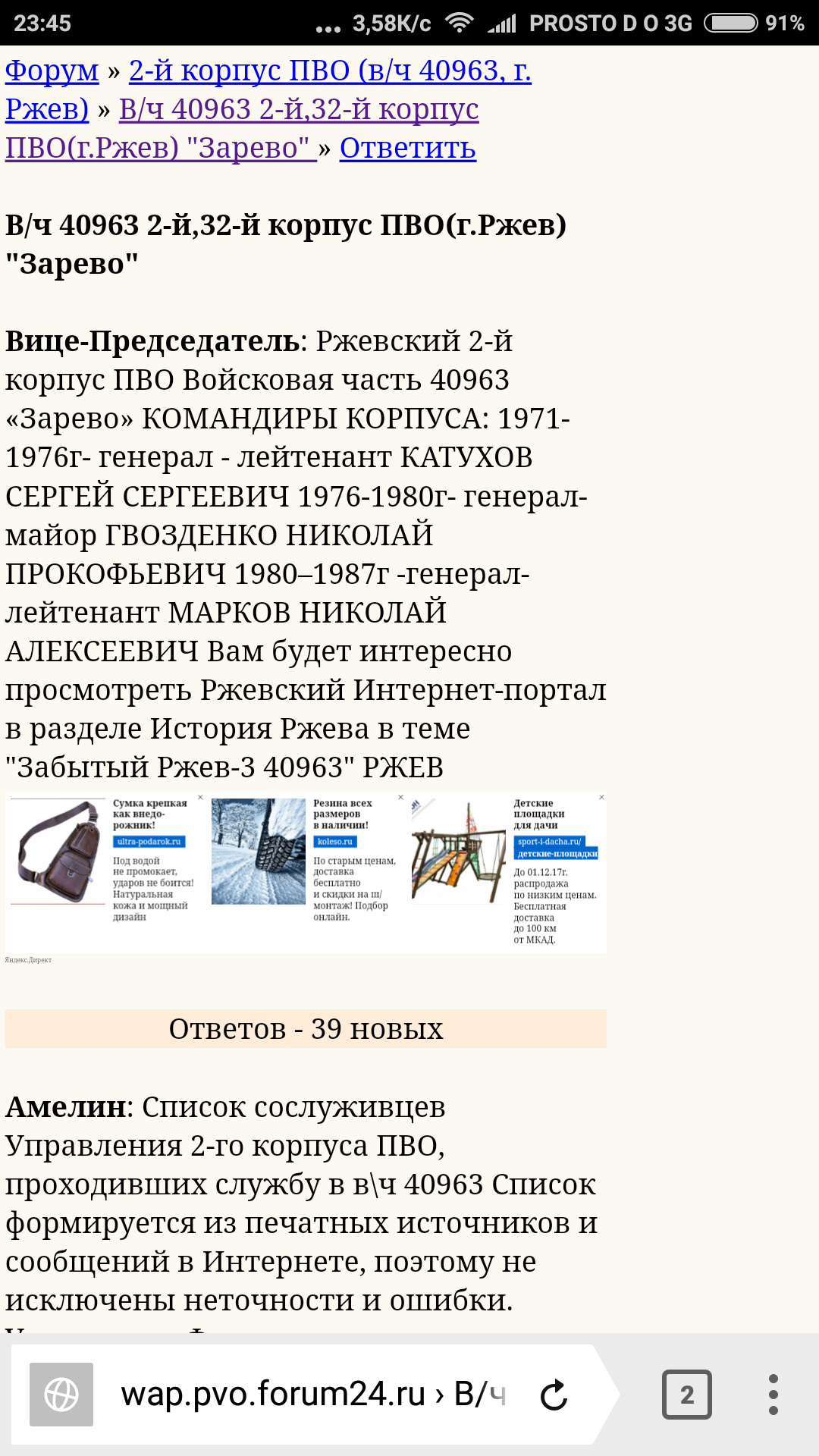 Screenshot_2017-11-02-23-45-05-672_com.yandex.browser.png