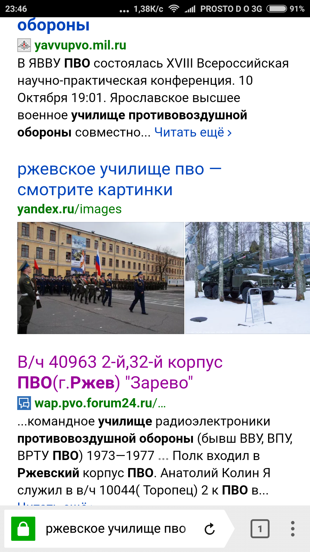 Screenshot_2017-11-02-23-46-41-329_com.yandex.browser.png